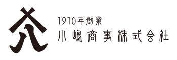 1919年創業 小嶋商事株式会社様