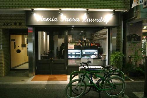麻布十番のイタリアンワインバーVineria Sacra Laundry 様