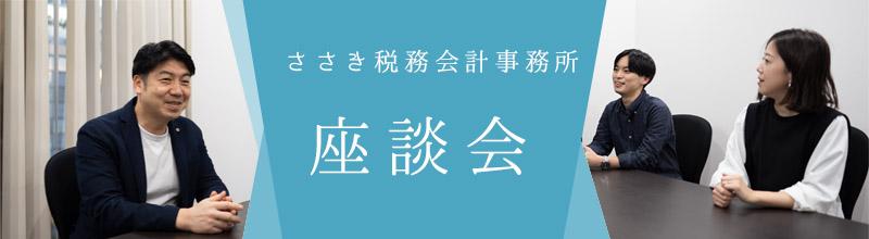 佐々木税務会計事務所 座談会